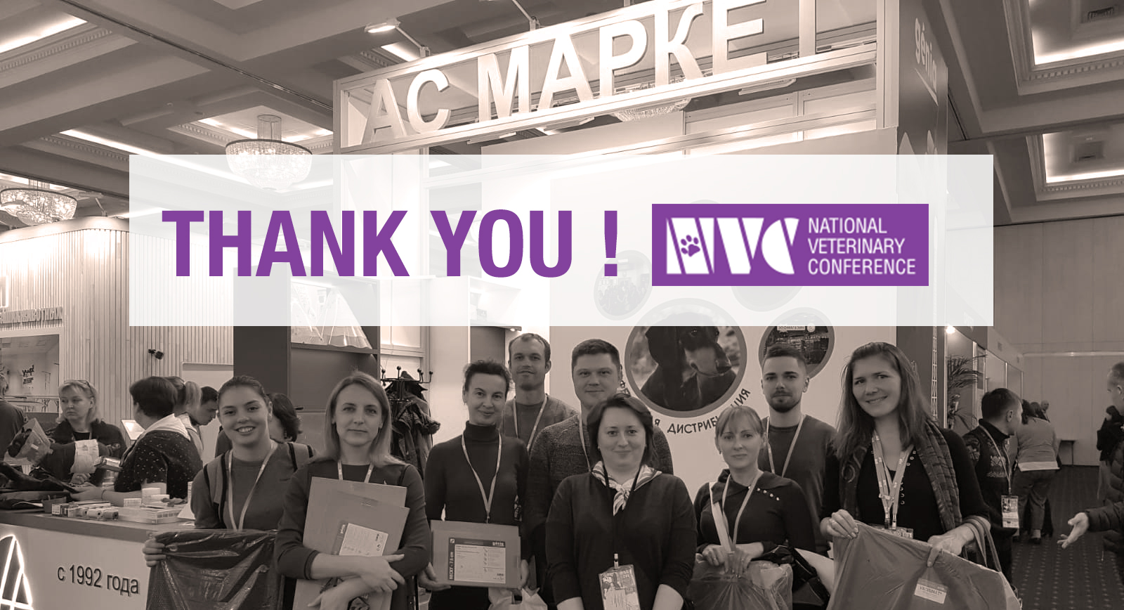 Thanks you to come to the NVC 2019!